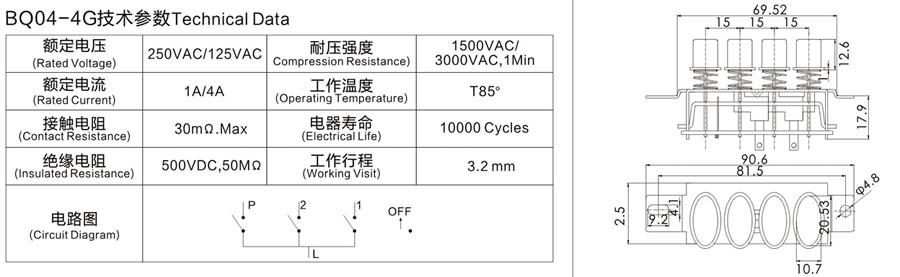 BQ04-4G说明.jpg